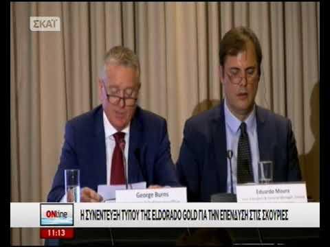 Σφοδρή κριτική σε Τσίπρα από τον πρόεδρο της Eldorado: Μιλά για επενδύσεις, αλλά εγώ τι να πω στους μετόχους;