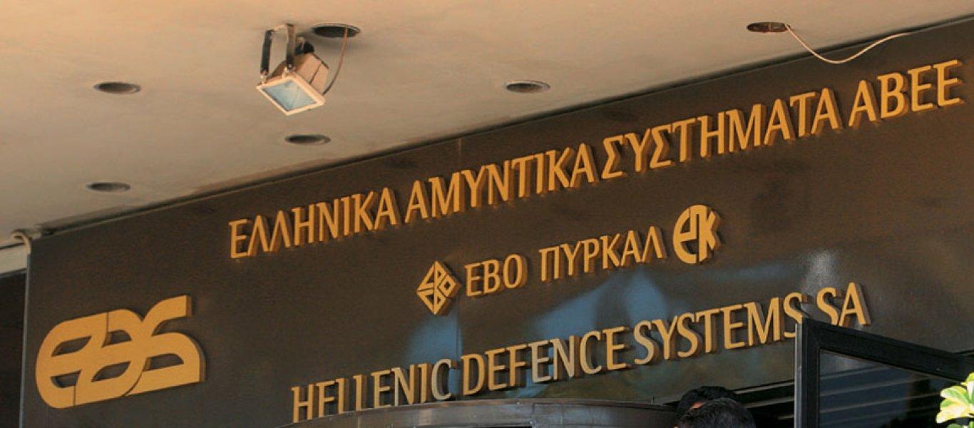 «Βόμβα» από Κομισιόν: Ζητούν να κλείσουν τα Ελληνικά Αμυντικά Συστήματα εάν δεν δώσουν 55 εκ. ευρώ!