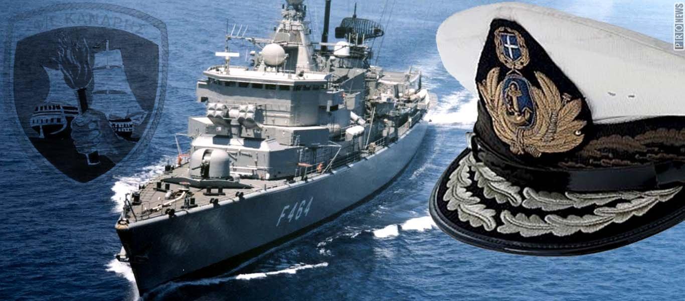 Παύθηκε ο Κυβερνήτης και ο Διευθυντής Ναυτιλίας της φρεγάτας F-464 Κανάρης