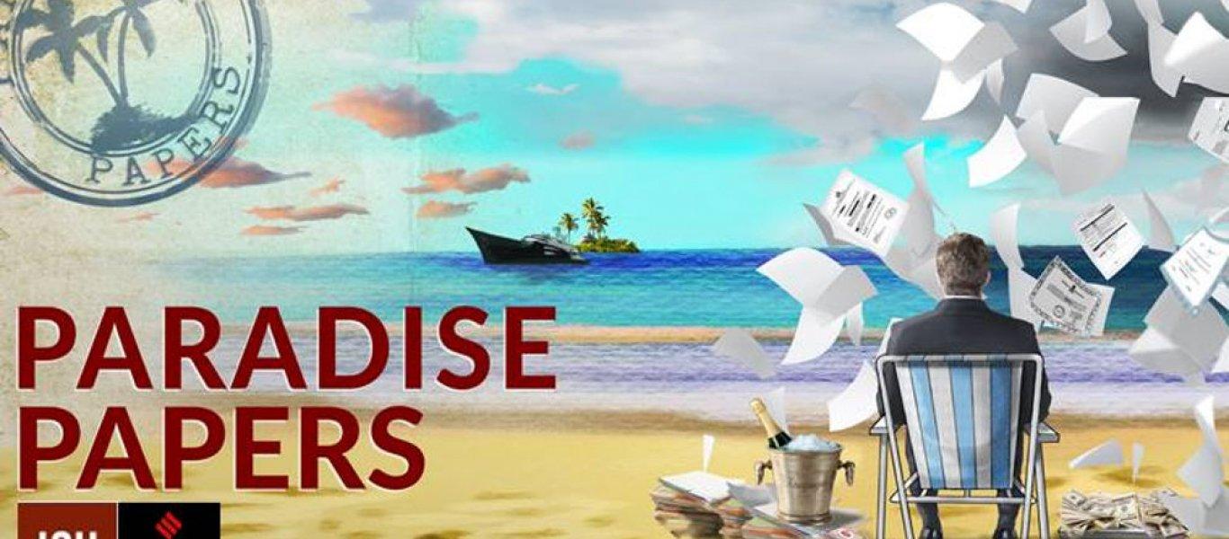 Στον χορό των «Paradise Papers» 130 Έλληνες εφοπλιστές, πολιτικοί και μεγαλοτραπεζίτης!