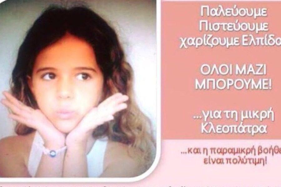 Η κόρη διάσημου Έλληνα τραγουδιστή με σοβαρό πρόβλημα υγείας