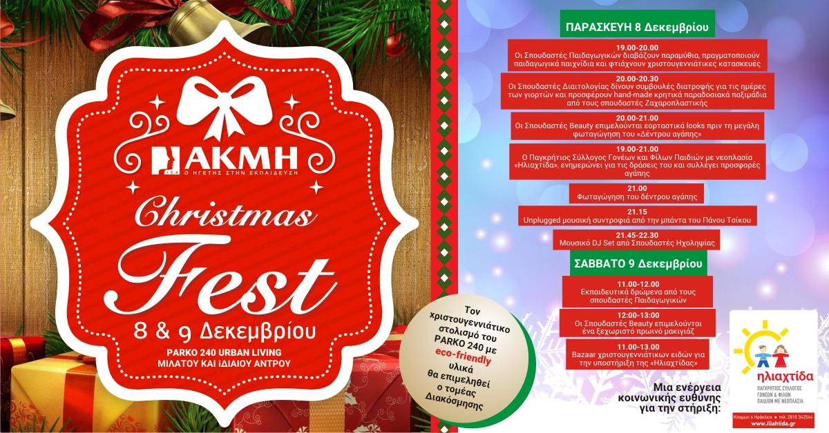 Χριστουγεννιάτικο φεστιβάλ από το ΙΕΚ ΑΚΜΗ Κρήτης