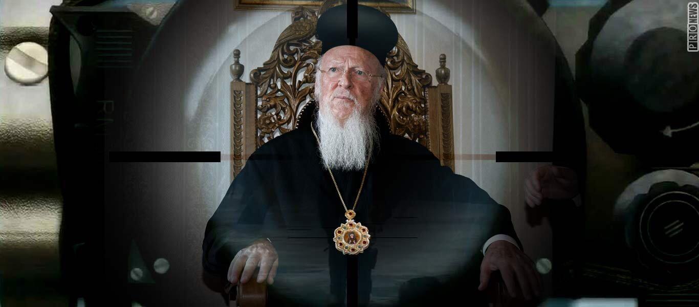 Οι Τούρκοι θέλουν να δολοφονήσουν τον Οικουμενικό Πατριάρχη Βαρθολομαίο και οι Αμερικανοί να τον καθαιρέσουν!