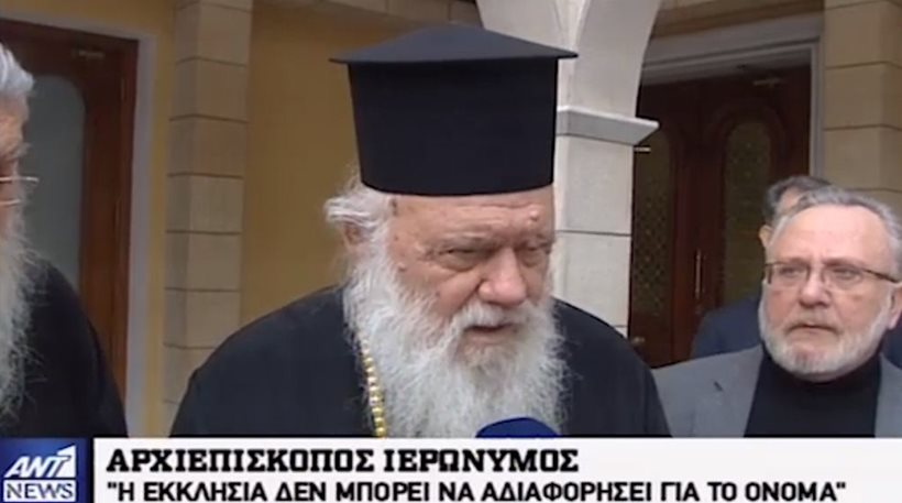 Παρέμβαση Ιερώνυμου για το Σκοπιανό: Η Εκκλησία δεν θα μείνει αδιάφορη