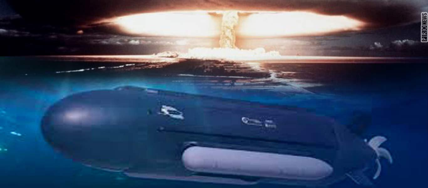 Kanyon: Η ρωσική πυρηνική τορπίλη που έχει βεληνεκές 10.000 χλμ! – «Οι Ρώσοι δημιούργησαν το απόλυτο υπερόπλο»