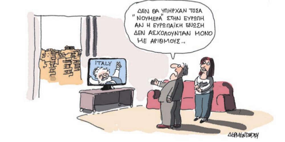 Η γελοιογραφία της ημέρας από τον Γιάννη Δερμεντζόγλου – 06 Μαρτίου 2018