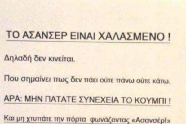 «Τα πήρε» ο διαχειριστής: Η ανακοίνωση που εξηγεί με απλά λόγια πώς λειτουργεί ένα ασανσέρ