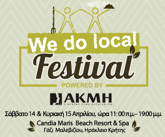 «We Do Local Festival, powered by ΙΕΚ ΑΚΜΗ»