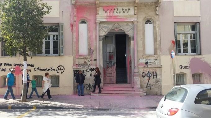 Χτύπησαν αστυνομικό μέσα στο δικαστικό μέγαρο
