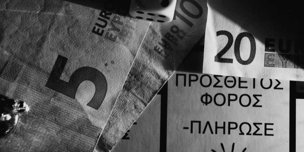 Τα 13 SOS στη φορολογία κληρονομιών, δωρεών, γονικών παροχών ακινήτων
