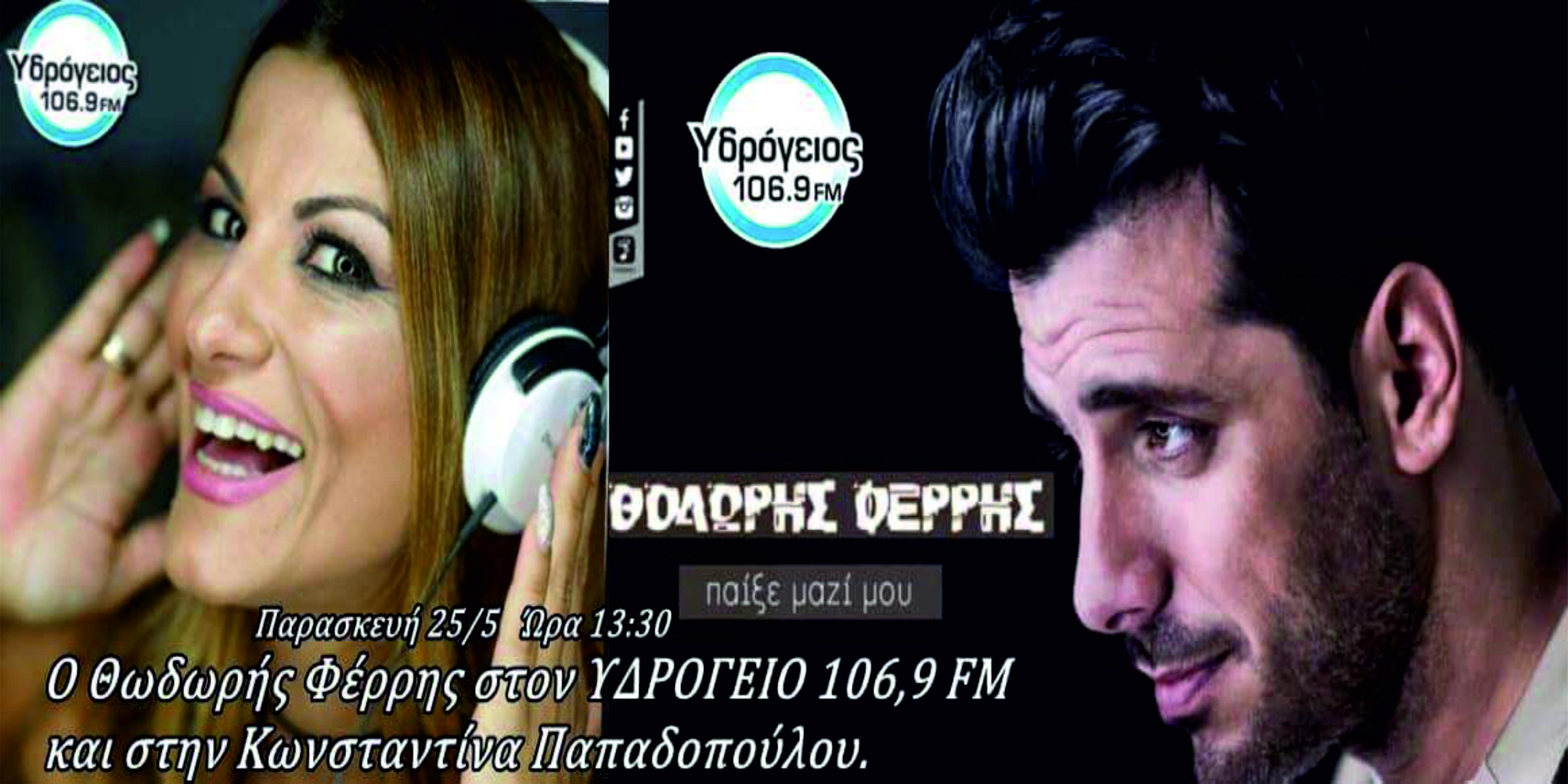 Συνέντευξη με τον Θοδωρή Φέρρη αύριο (25/Μαϊου) Στον Υδρόγειο 106,9 Στην Κωνσταντίνα Παπαδοπούλου