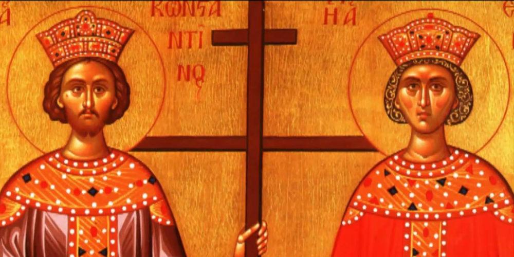 Κωνσταντίνου και Ελένης: Ποιοι είναι οι άγιοι που γιορτάζουμε σήμερα