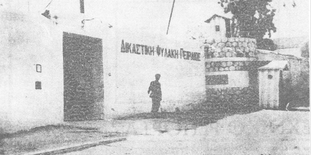 Σαν σήμερα το 1955 η μεγάλη απόδραση των κομμουνιστών από τις φυλακές στα Βούρλα