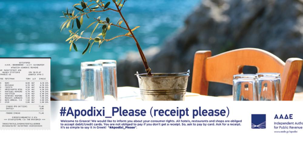 «Apodixi please»: Εκστρατεία από την ΑΑΔΕ για ενημέρωση των τουριστών στην Ελλάδα
