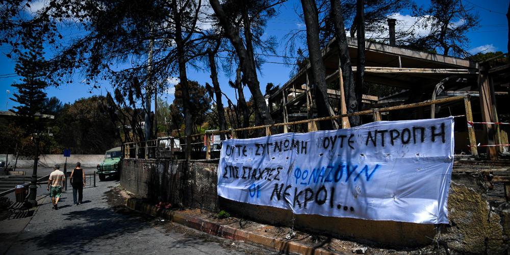 Συγκέντρωση διαμαρτυρίας σε Βουλή και Περιφέρεια από τους πυρόπληκτους