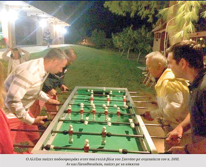 H καλοκαιρινή βίλα που μένει ο Αλέξης Τσίπρας- Ποιος είναι ο ιδιοκτήτης- Το πάρτι της κ. Μπαζιάνα  (4 φωτό)