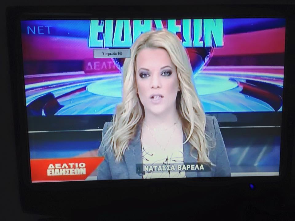 Έκτακτο: Πέθανε η δημοσιογράφος Νατάσα Βαρέλα