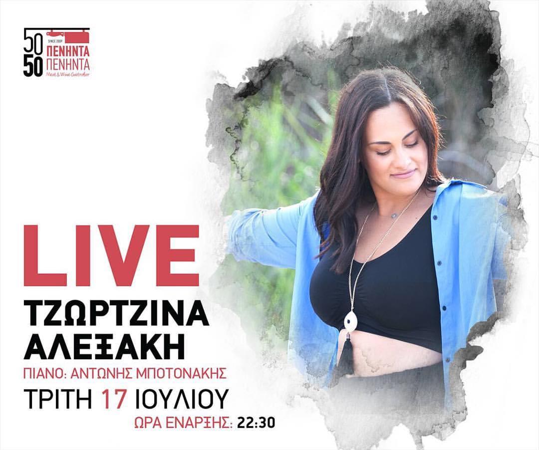 Η αγαπημένη φωνή της Κρήτης Τζωρτζίνα Αλεξάκη ήρθε στα studio του…