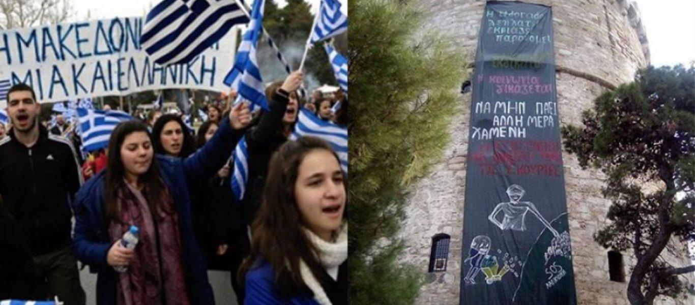 Eντολή στην ΕΛΑΣ: «Μην ενοχλήσετε την νεολαία ΣΥΡΙΖΑ» η οποία μόλυνε τον Λευκό Πύργο με πανό-σκουπίδι