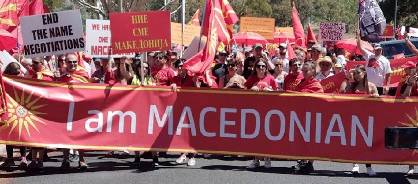 """Βερολίνο: «Στην Βόρεια Ελλάδα υπάρχει καταπιεσμένη """"μακεδονική"""" μειονότητα και πρέπει να """"ενωθεί"""" με τα Σκόπια»"""