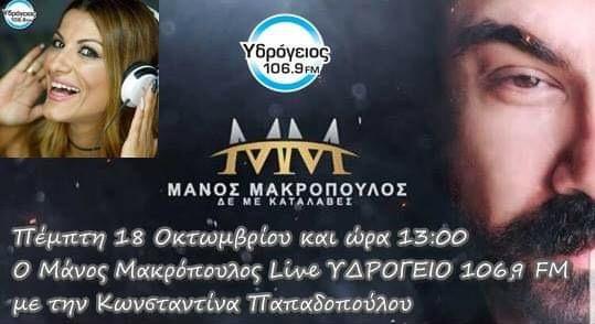 Ο Μάνος Μακρόπουλος Στον Υδρόγειο 106,9