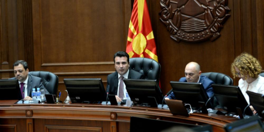 Ξεκινάει αύριο η συζήτηση στο Κοινοβούλιο των Σκοπίων για τις συνταγματικές αλλαγές