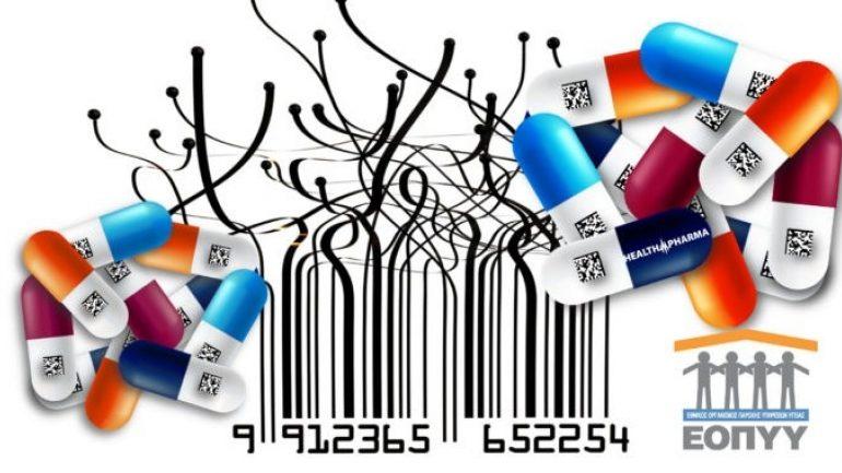 ΕΟΠΥΥ: Πρεμιέρα με άυλα barcodes από σήμερα – Σε ποιες κατηγορίες