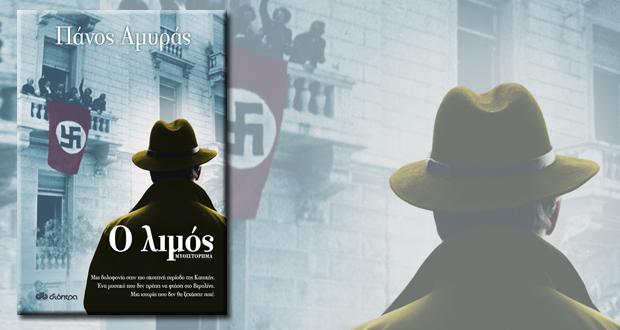 Ο Έλληνας υπαστυνόμος που εξιχνίασε τη μυστηριώδη δολοφονία ενός γερμανού αξιωματικού στην κατοχή….