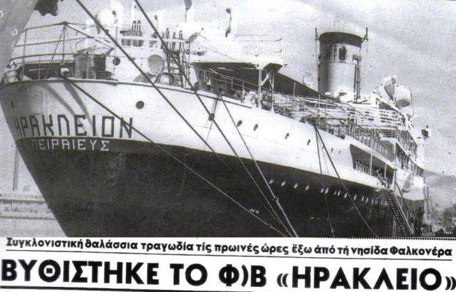 «Φαλκονέρα». Το ναυάγιο που συγκλόνισε την κοινή γνώμη με 277 νεκρούς. Η συγκινητική μαρτυρία του οδηγού, που το φορτηγό του έσπασε την μπουκαπόρτα του πλοίου «Ηράκλειον». «Δεν είχαν δέσει το όχημα», δηλώνει (βίντεο)