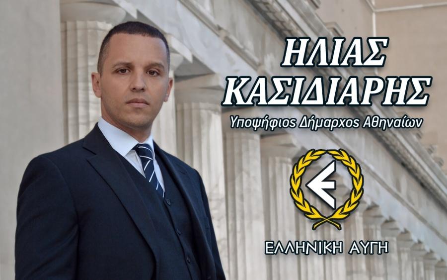 Κασιδιάρης: Θα είμαστε στο δεύτερο γύρο των εκλογών για το Δήμο Αθηναίων