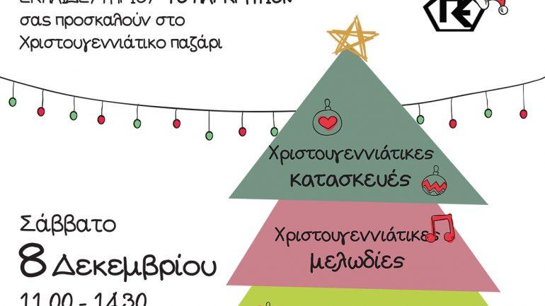 Χριστουγεννιάτικο παζάρι από το Παγκρήτιο Εκπαιδευτήριο