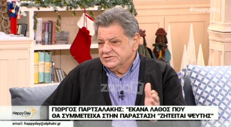 """Γιώργος Παρτσαλάκης – """"κόλαφος"""" για Σεφερλή – Παλλάς: """"Ήταν εγκληματική πράξη που ανακατεύτηκα σε αυτό""""!"""