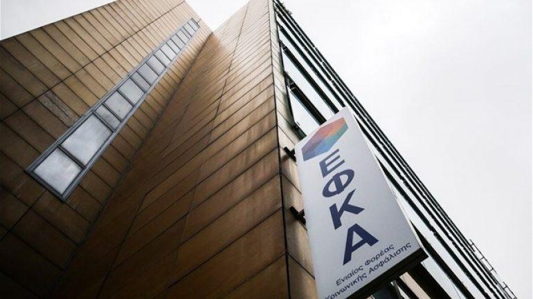Οδηγίες από τον ΕΦΚΑ για τη διαγραφή χρεών προς τα ταμεία