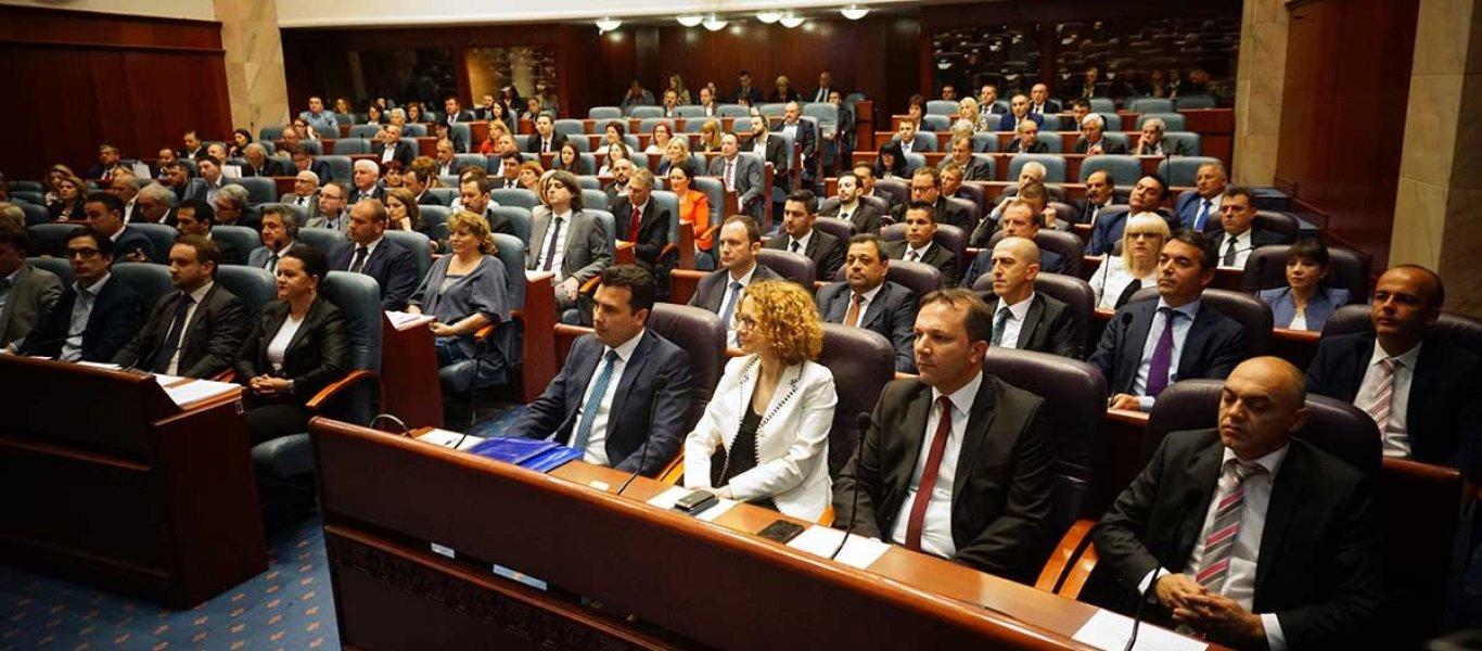Νέο σύνταγμα πΓΔΜ: Τα Σκόπια αναγορεύονται σε εγγυητή της ιστορικής κληρονομιάς του «μακεδονικού» λαού!