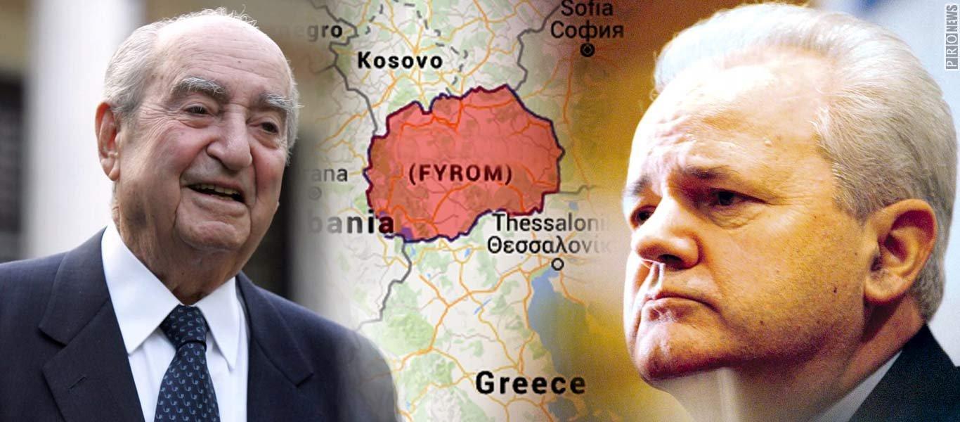 Όταν ο Σ.Μιλόσεβιτς πρότεινε στον Κ.Μητσοτάκη τον διαμοιρασμό των Σκοπίων και τη δημιουργία συνομοσπονδίας (βίντεο)