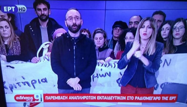 """ΕΡΤ: Εισβολή και """"ζωντανή"""" παρέμβαση εκπαιδευτικών με πανό στο κεντρικό δελτίο ειδήσεων!"""