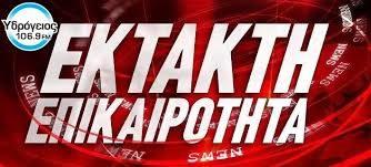 Εκτακτο: Την Πέμπτη θέλει την ψηφοφορία για την συμφωνία των Πρεσπών ο ΣΥΡΙΖΑ