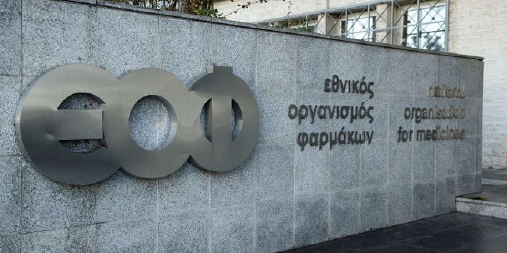 Προσοχή: O ΕΟΦ ανακάλεσε παρτίδες γνωστού φαρμάκου για πιθανό καρκινογόνο παράγοντα