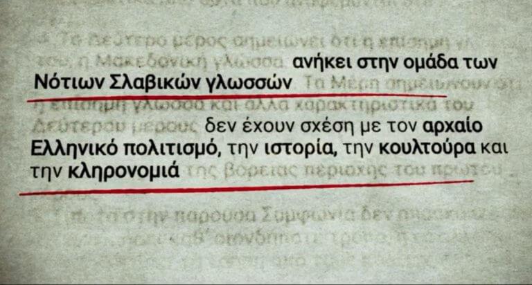 """Ο Τσίπρας λέει την """"αλήθεια"""" για την Συμφωνία των Πρεσπών! video"""