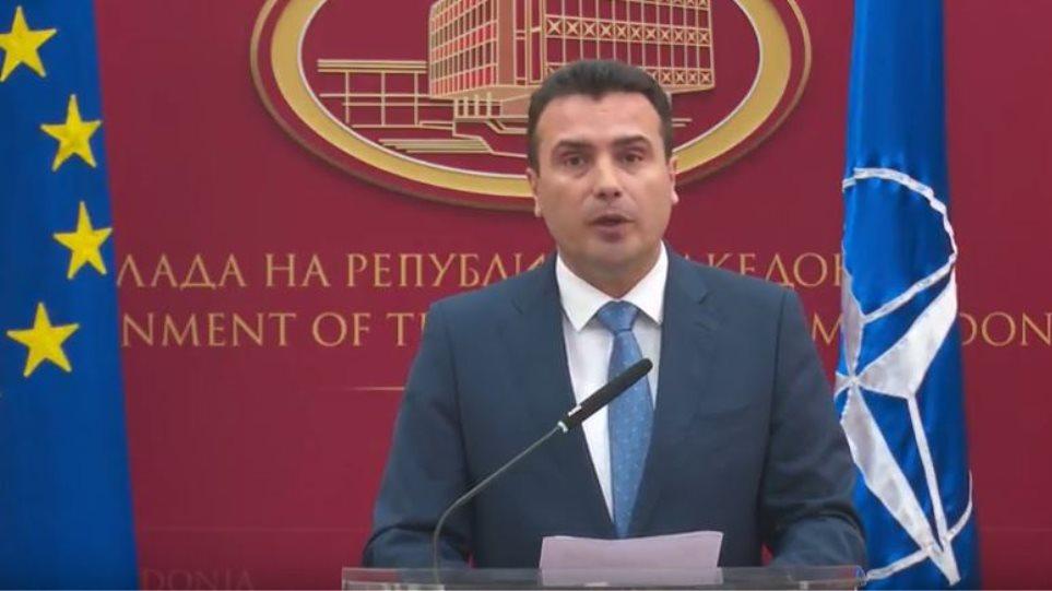 Θρίλερ στα Σκόπια -Αναβλήθηκε για σήμερα η ψηφοφορία για τις Πρέσπες