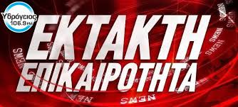 Έκτακτο: Εισβολή των εργαζομένων στους ΟΤΑ στο υπουργείο Οικονομικών