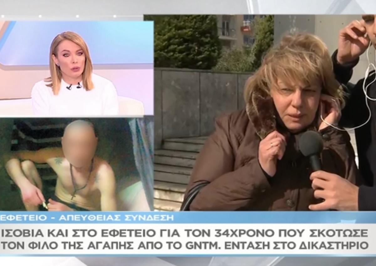 Ισόβια για τον δολοφόνο του συντρόφου της Αγάπης από το GNTM – Τι λέει η μητέρα του θύματος στο «Μαζί σου» (video)