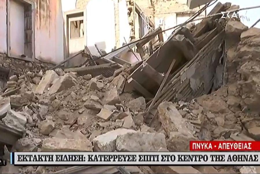 Κατέρρευσε σπίτι στο κέντρο της Αθήνας
