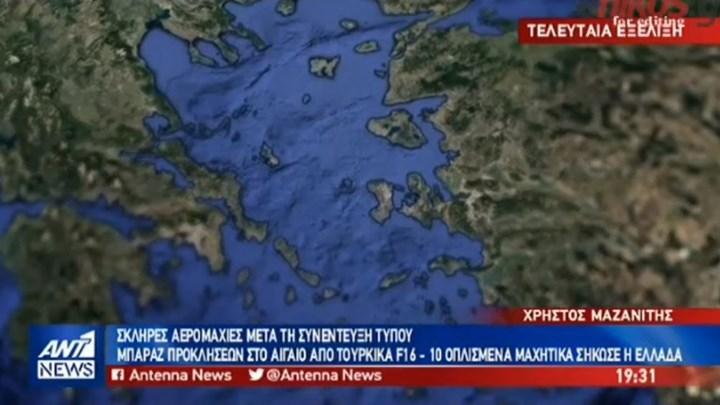 """Με """"Πυρπολητή"""" απαντά η Ελλάδα στις τουρκικές προκλήσεις στο Αιγαίο – ΒΙΝΤΕΟ"""