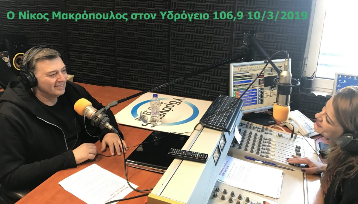 Ο Νίκος Μακρόπουλος στον Υδρόγειο 106,9