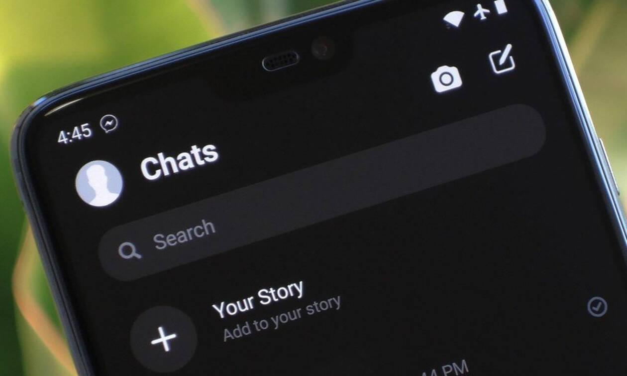 Το Dark Mode στο messenger του Facebook είναι γεγονός – Δες πώς θα το ενεργοποιήσεις! (photos)