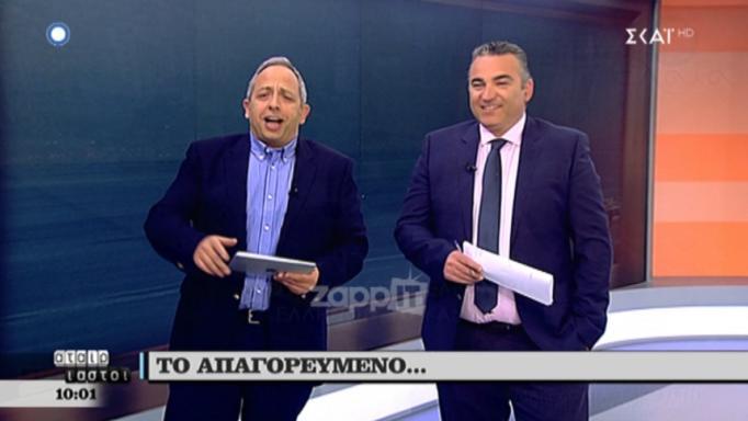 Οι Αταίριαστοι άνοιξαν με το… απαγορευμένο «Μακεδονία ξακουστή»