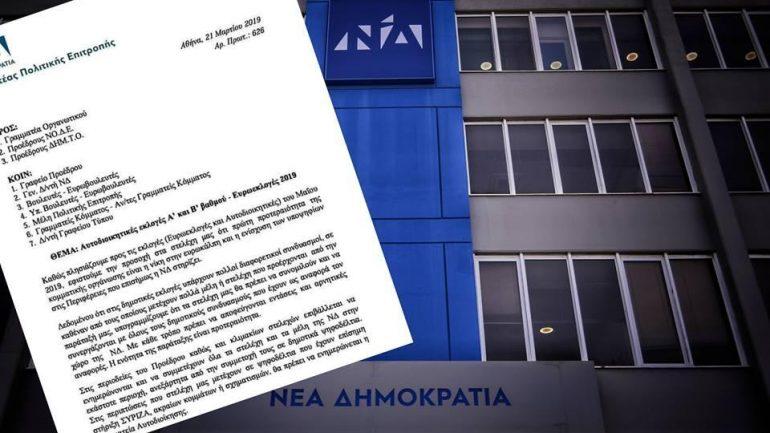 Έγγραφο Αυγενάκη … «κόβει» το βήχα σε όσους θέλουν στήριξη για το δήμο Ηρακλείου!