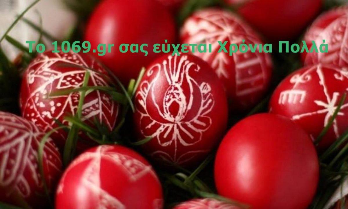 Το 1069.gr σας εύχεται Χριστός Ανέστη και χρόνια Πολλά!