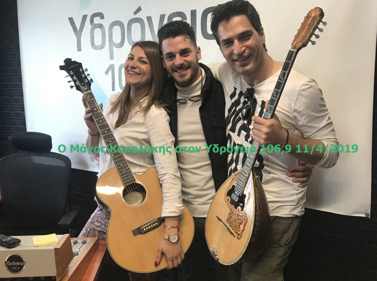 Ο Μάνος Κοκολάκης ήρθε στον Υδρόγειο